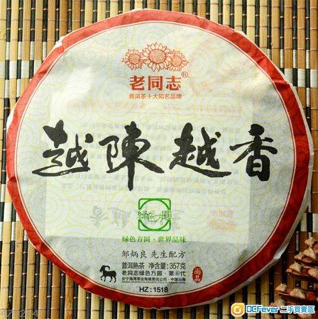 越陳越香 熟茶餅 老同志   2015年產普洱茶