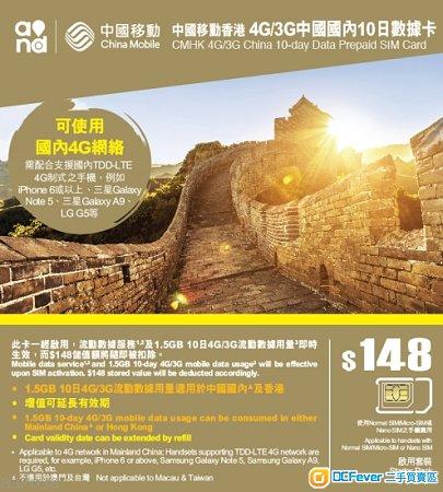 4G/3G中國國內10日數據卡 - 中國移動(香港) China Mobile Data SIM Card