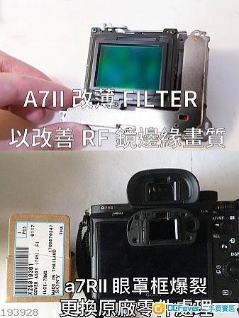 SONY A7 A7R A7S A72 A7R2 A7R3 A7S2 A9 mk2 / m2 維修 改 IR 改裝 THIN FILTER