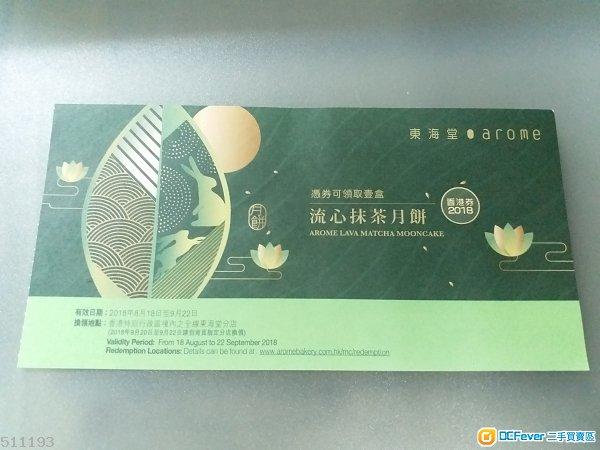 限时优惠: 东海堂流心抹茶月饼券1张 $155