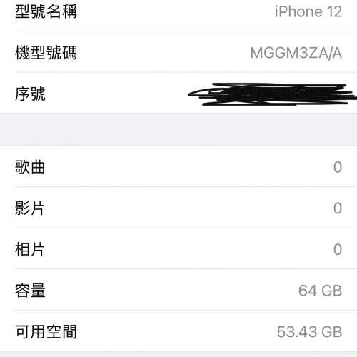 99.9極新iPhone 12 64gb黑色(保養至22年1月19) - DCFever.com