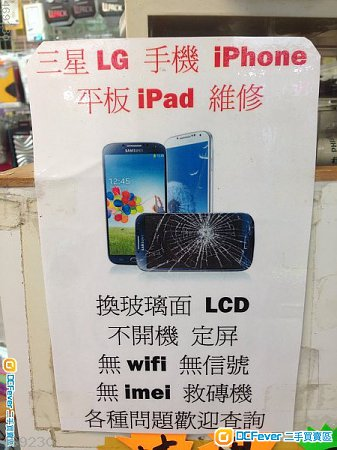 即場維修 爆玻璃 爆mon iPhone 6 6s plus iphone 7 samsung note 3 4 5 ipad air