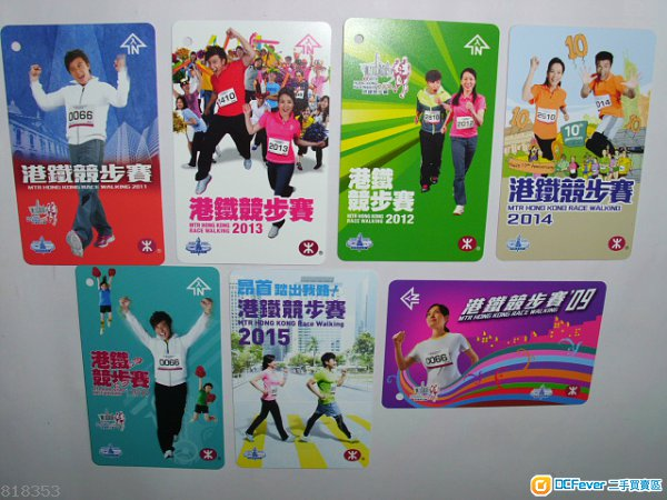 MTR RACE WALKING港鐵競步賽紀念車票