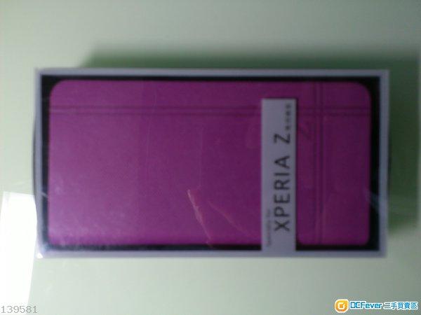 Xperia Z 手機套
