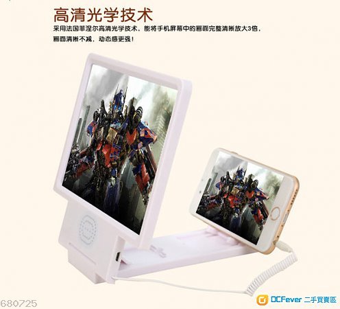 手機 螢幕 放大器 放大鏡 3倍放大 手機屏幕放大座 第二代 有喇叭