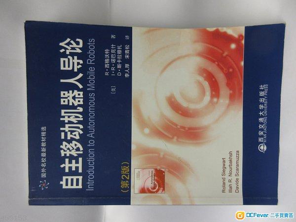 贈有緣人, Arduino / Autonomous Mobile Robots design book (3 Book)