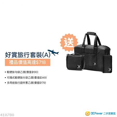 Sony Xperia 限定禮品 旅行套裝 旅行袋 證件套