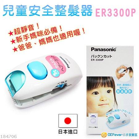 PANASONIC ER3300P 嬰兒小童 鏟髮器 剪髮器 理髮器 安全易用