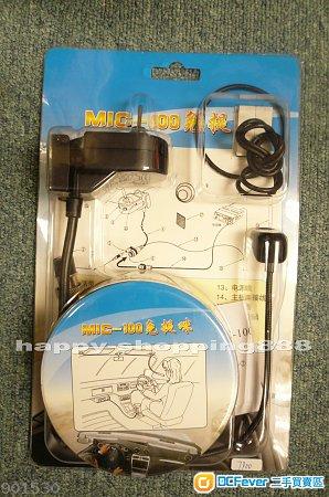 MIC-100, 免提咪, 適用於YAESU,FTM350  FT-7900 FT-8800,VX-2100/2200  方便易安裝