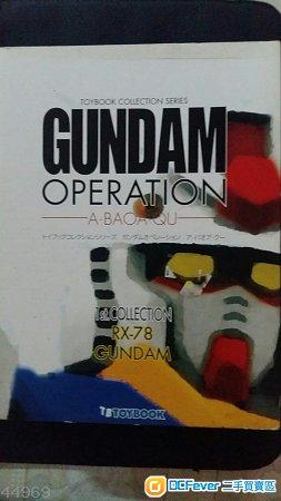 Bandai Gundam 0079 機動戰士,高達模型,全新 box set情景(非超合金)