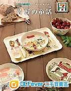 全新 童話連篇 餐碟多款 連合裝