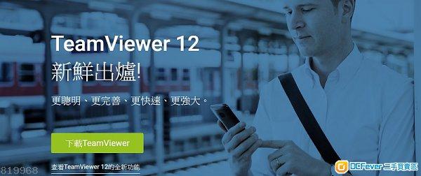 Teamviewer 12 無限更改ID