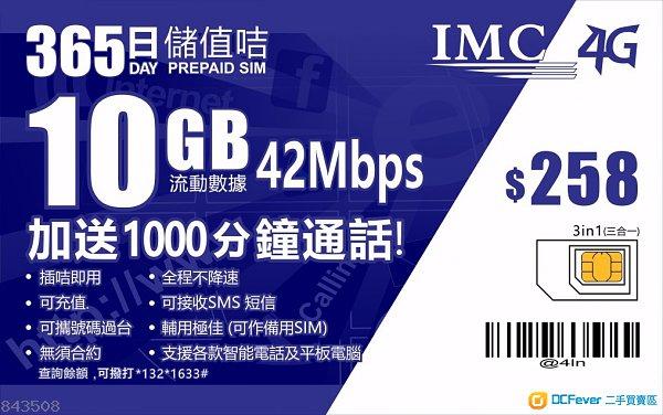朋友推薦轉台lMC各送2GB,先收卡後付款,無合約,365日有效, CSL 4G 42Mbps高速