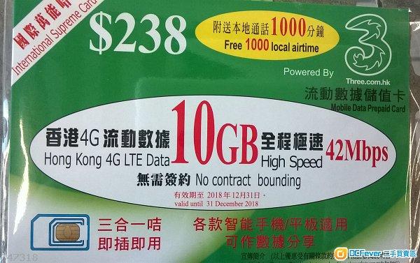 每月花費大約9元8角  和記3  本地4G LTE 10GB上網總用量+1000分鐘通話量 預付卡  可用到31/12/2018