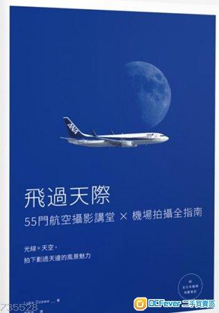 攝影書籍 : 飛過天際
