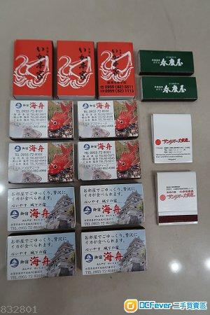 全新 中國廣州 日本九州 四國 各式各樣火柴盒共20個 matches