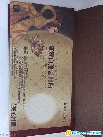 美心雙黃白蓮蓉月餅卷 x1 ($170)