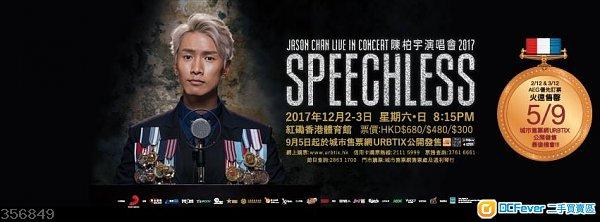 出讓 陳柏宇Speechless演唱會2017