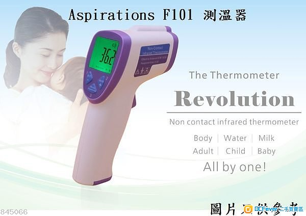 紅外線電子測溫器、紅外線測溫器、紅外線探熱器、電子探熱器 (電子探熱針、溫度計)