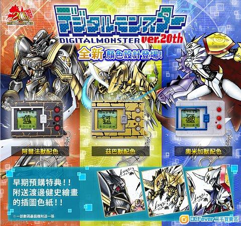 全新 BANDAI Digimon ver.20th 數碼暴龍 奧米加 阿爾法獸 3盒 20週年復刻版 (連特典)....////