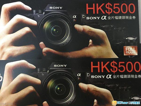 [$500 2張] Sony 推薦賞 鏡頭 $500 現金卷2張