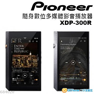 PIONEER XDP-300r 黑/銀 日本水貨 7天有壞包換!!!