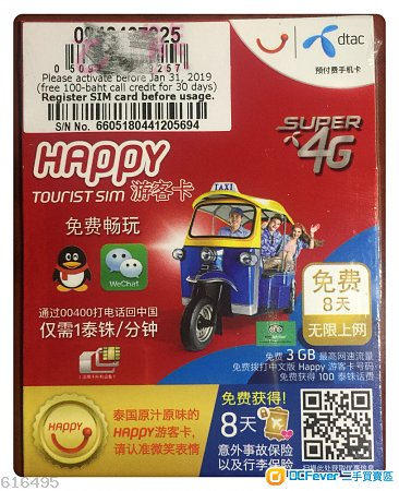 泰國上網卡 DTAC Happy卡 Data SIM card 8日3G 4G 無限上網卡
