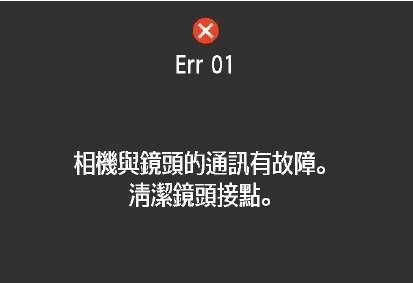 Err 01更換組件:Lens to body communication error (Repairment,For Canon)