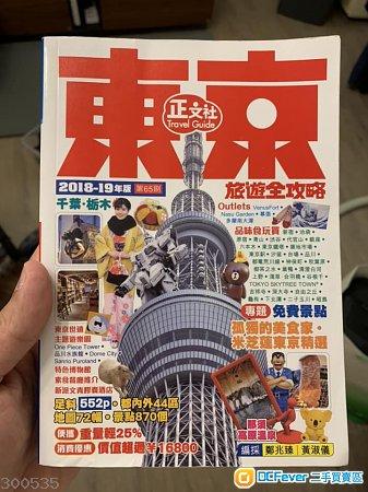 東京旅遊書(正文社)2018~2019版本
