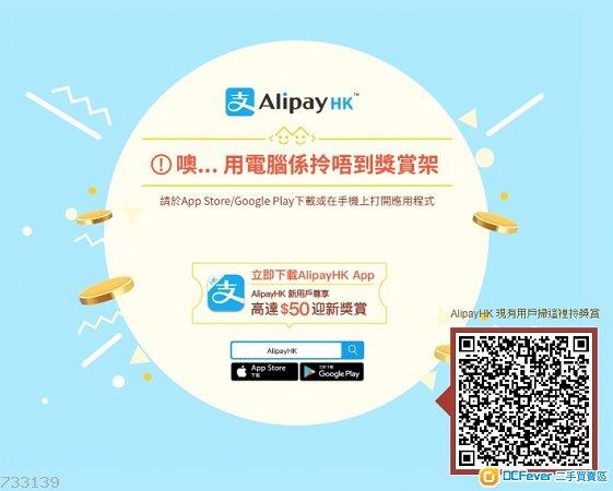 【免費】 $5 支付寶 AlipayHK coupon任取
