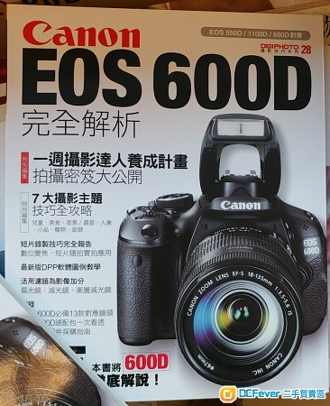 Canon EOS 600D 完全解析 DIGIPHOTO.  99%新書