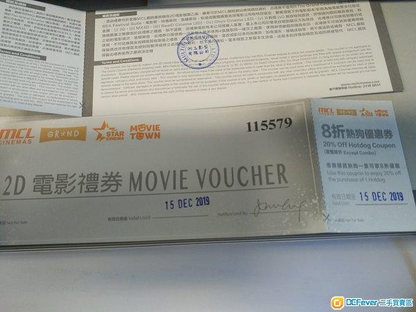 MCL 2d 電影禮券