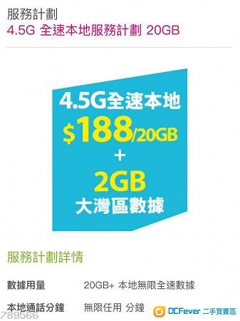 中國移動香港CMHK 轉台📣月費$188  全速無限上網☇4.5G 800Mbps 加送每月1GB中澳數據 上門簽約服務:55888550