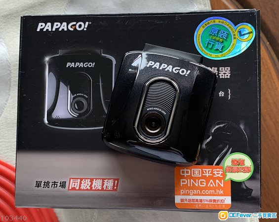 Papago Gosafe 350 行車記錄 車cam