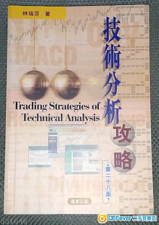 股票技術分析攻略 Trading Strategies of Technical Analysis