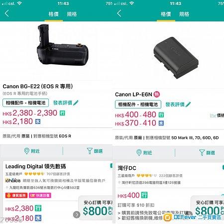 全新未取Canon EOS R 直度BG-E22及電LP-E6N