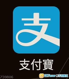 🔴 💵💰 中國支付寶 / Wechat 充值