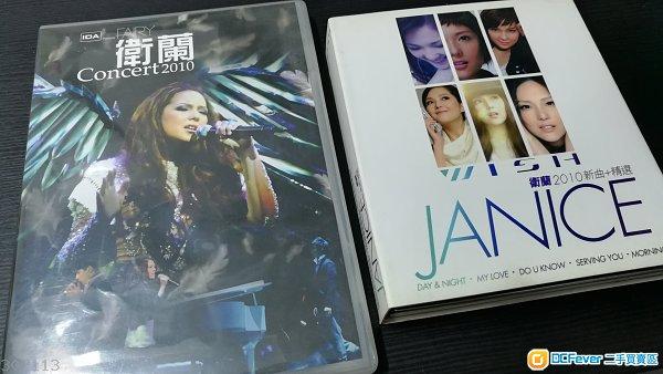 衛蘭演唱會dvd + 新曲精選cd