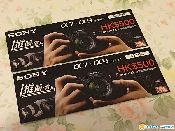 $500 Sony A7/A9 推薦.賞全片幅鏡頭現金卷。兩張