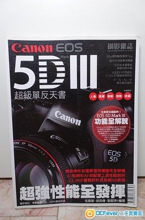 Canon EOS 5D III 超級單反天書  5DMark3   5DMarkiii