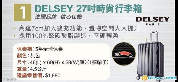 """全新 DELSEY 27"""" 旅行箱 旅行喼 拉喼 行李箱  (全新)"""
