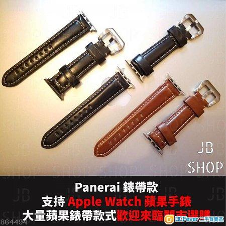 (熱賣款) Apple Watch 錶帶 頭層牛皮帶款 (Panerai款式) 深啡 淺啡 黑色 藍色 棗紅色 (5色) 38mm/42mm
