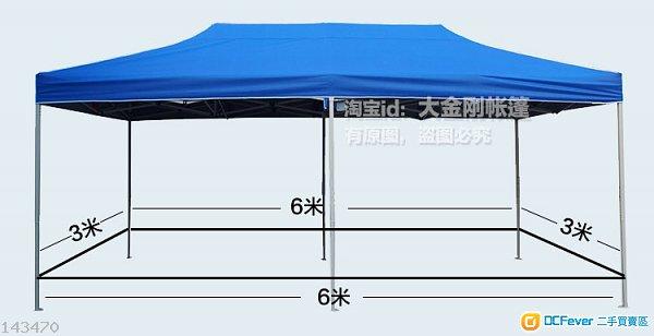 3米X6米-藍色幕蓬