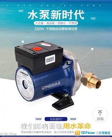 全新家用自動靜音壓力泵 MEDAS