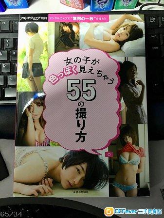 清書架 38 - 女像攝影 55種方法攝影書 (日本)
