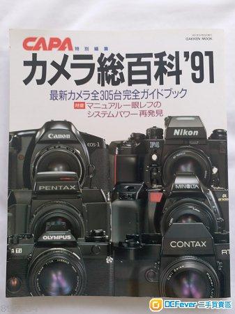日本專業相機,鏡頭天書91年(過百支af,mf鏡詳細測試)