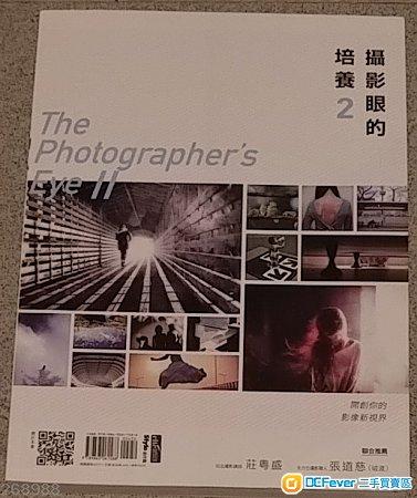 攝影眼的培養 2 99%新 誠邦出版攝影書