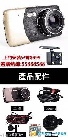 🔥熱賣中 銷量過1000部🛒上門連安裝服務 只需$699👍🏻超廣角1080P前後鏡頭行車記錄儀💞香港地人多車多 安心保障之選
