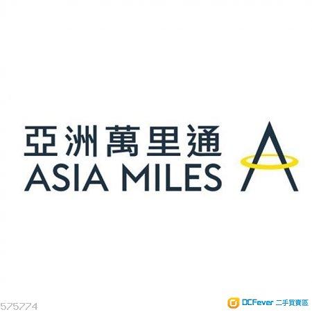 代出機票 出讓Asiamiles 亞洲萬里通 Avios $0.11/miles