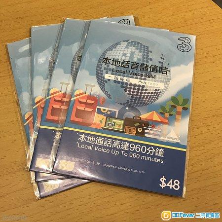 出售3HK 3香港本地話音儲值咭 太空卡 電話卡